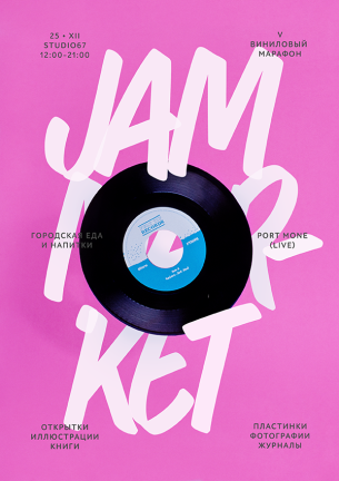 Jam Maket и виниловый марафон в Студии 67.