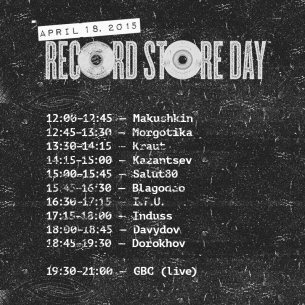Расписание V Винилового марафона. Record Store Day • Studio67 • 12:00–21:00.