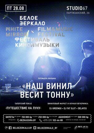 Рады сообщить что участвуем в организации винилового дня фестиваля кино и музыки «Белое Зеркало 2015».