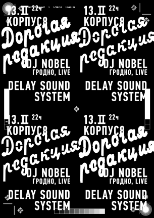 Четвертая вечеринка ДР в закрытом режиме в Корпус8. Специальный гость DJ Nobel, Гродно. Фотографии Кати Шумак.