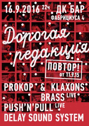 Почти дословный повтор вечеринки 2015 г. от 11.09. Prokop & Klaxons Brass. Live Push'n'Pull. Live Delay Sound System. Very live. Мы не придумали ничего нового. Мы толкнем вам прошлогоднее веселье.
