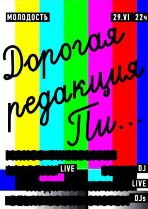 10-я Дорогая редакция пройдет (или не пройдет) 29 июня в клубе с так себе названием Молодость.